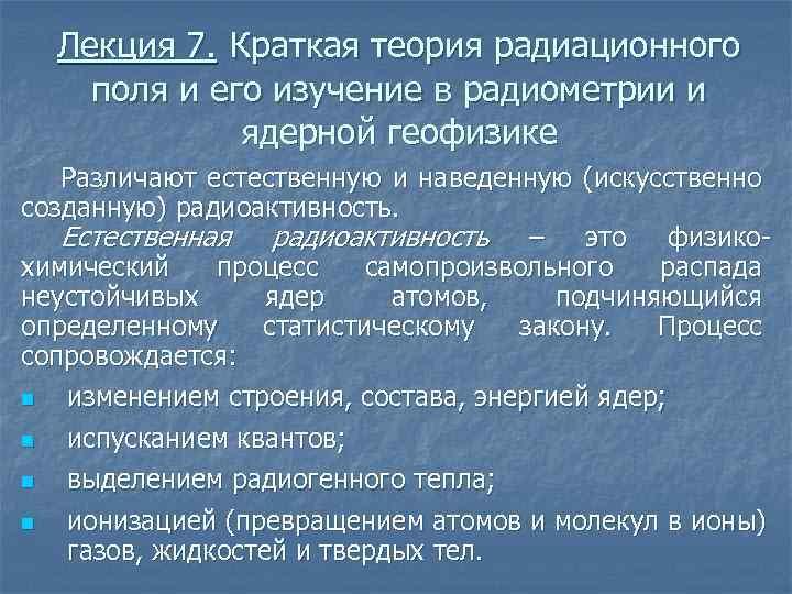 Лекция 7. Краткая теория радиационного поля и его изучение в радиометрии и ядерной геофизике