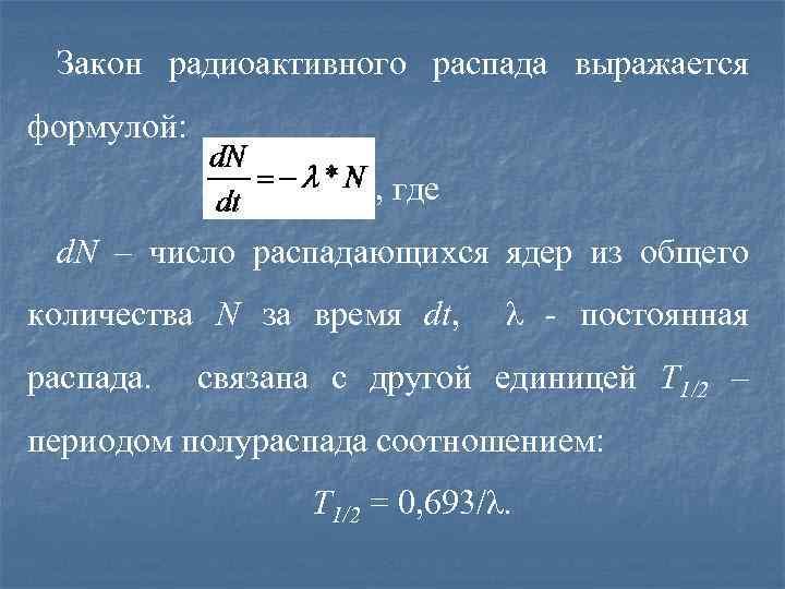 Закон радиоактивного распада выражается формулой: , где d. N – число распадающихся ядер из