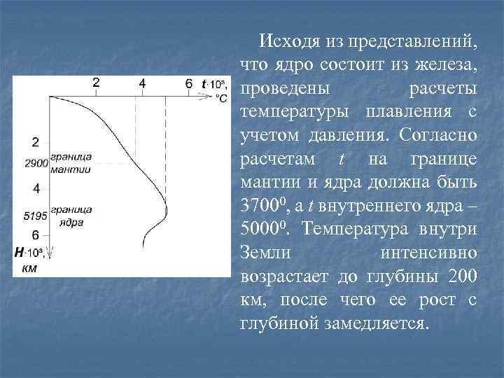 Исходя из представлений, что ядро состоит из железа, проведены расчеты температуры плавления с учетом