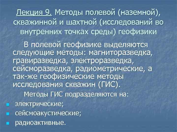 Лекция 9. Методы полевой (наземной), скважинной и шахтной (исследований во внутренних точках среды) геофизики