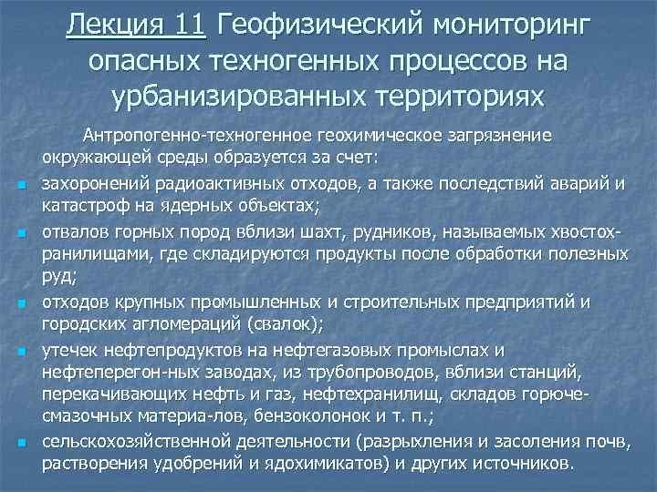 Лекция 11 Геофизический мониторинг опасных техногенных процессов на урбанизированных территориях n n n Антропогенно