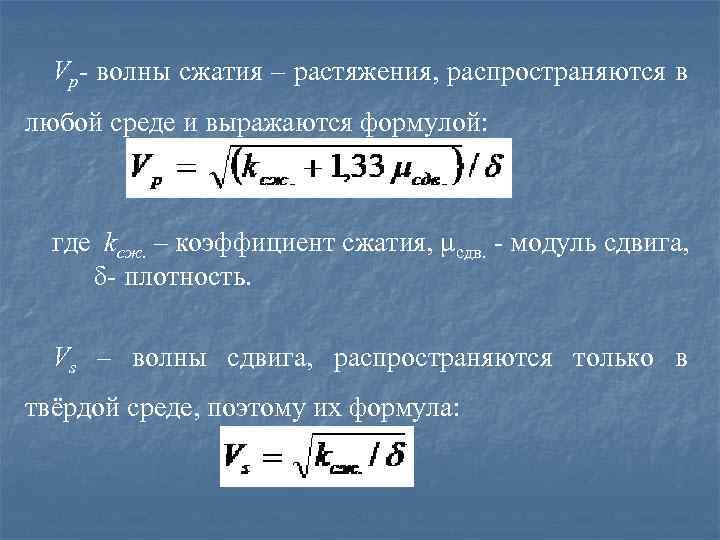 Vp- волны сжатия – растяжения, распространяются в любой среде и выражаются формулой: , где