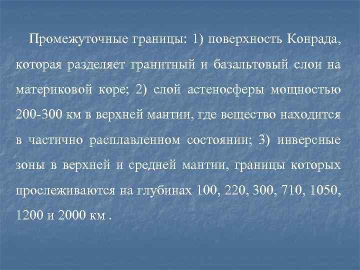 Промежуточные границы: 1) поверхность Конрада, которая разделяет гранитный и базальтовый слои на материковой коре;
