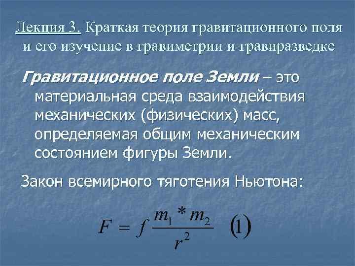 Лекция 3. Краткая теория гравитационного поля и его изучение в гравиметрии и гравиразведке Гравитационное