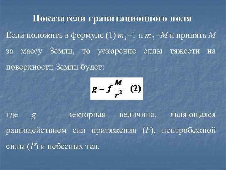 Показатели гравитационного поля Если положить в формуле (1) m 1=1 и m 2 =M