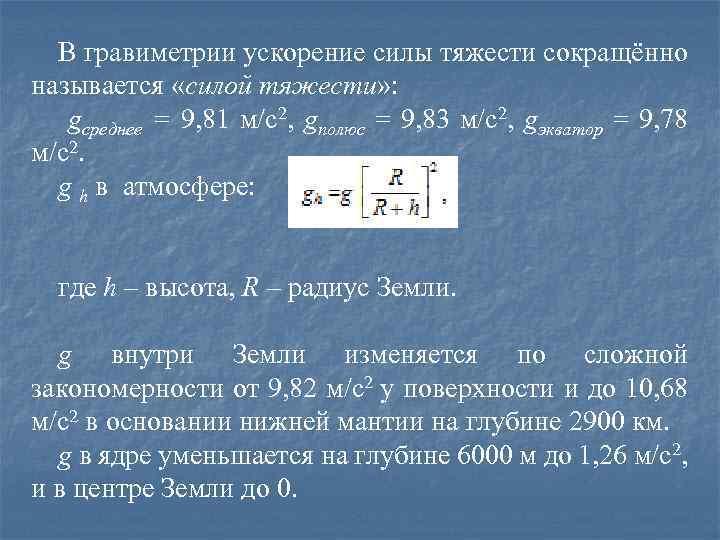В гравиметрии ускорение силы тяжести сокращённо называется «силой тяжести» : gсреднее = 9, 81