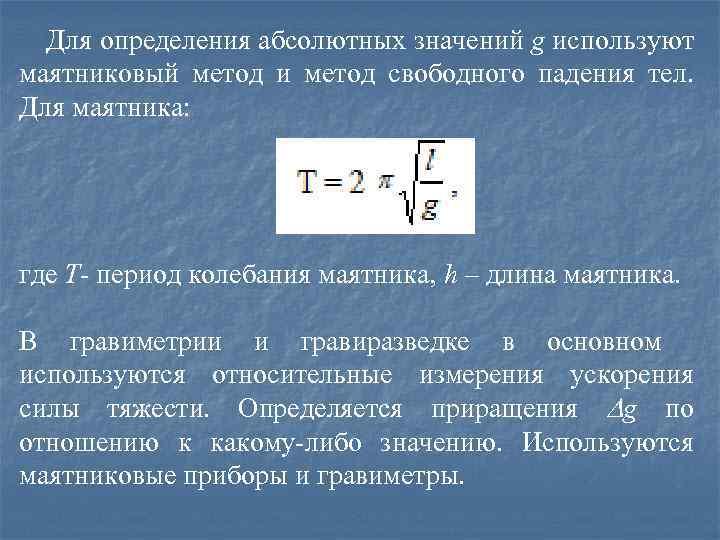 Для определения абсолютных значений g используют маятниковый метод и метод свободного падения тел. Для