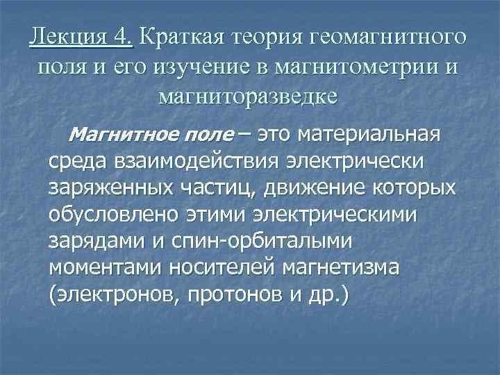 Лекция 4. Краткая теория геомагнитного поля и его изучение в магнитометрии и магниторазведке Магнитное