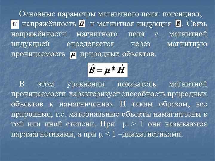 Основные параметры магнитного поля: потенциал, напряжённость и магнитная индукция . Связь напряжённости магнитного поля