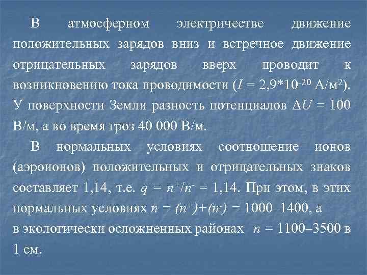 В атмосферном электричестве движение положительных зарядов вниз и встречное движение отрицательных зарядов вверх проводит