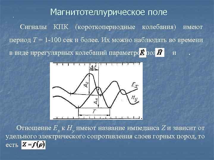. Магнитотеллурическое поле Сигналы КПК (короткопериодные колебания) имеют период Т = 1 -100 сек