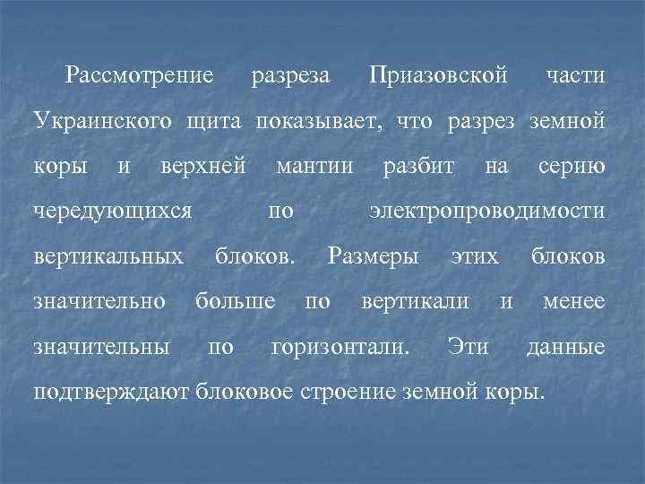 Рассмотрение разреза Приазовской части Украинского щита показывает, что разрез земной коры и верхней мантии