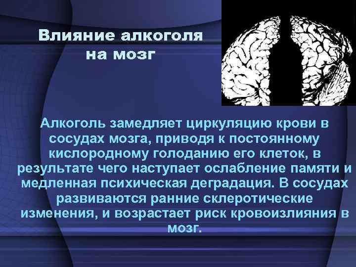 Деградация мозга при алкоголизме
