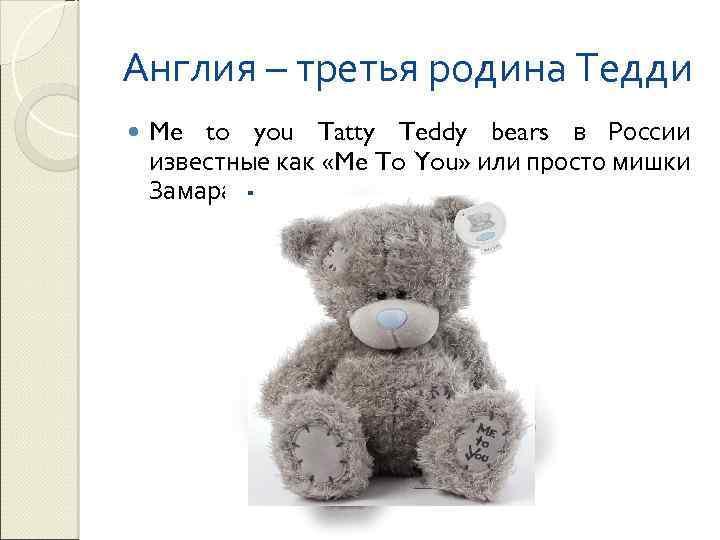 Англия – третья родина Тедди Me to you Tatty Teddy bears в России известные