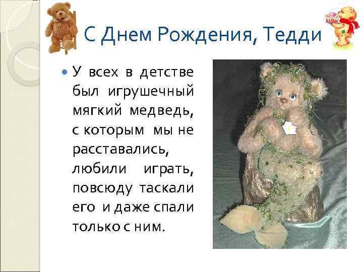 С Днем Рождения, Тедди! У всех в детстве был игрушечный мягкий медведь, с которым
