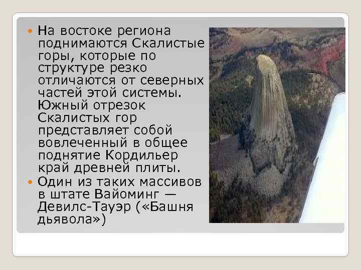 На востоке региона поднимаются Скалистые горы, которые по структуре резко отличаются от северных частей