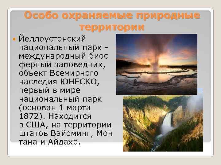 Особо охраняемые природные территории Йеллоустонский национальный парк - международный биос ферный заповедник, объект Всемирного