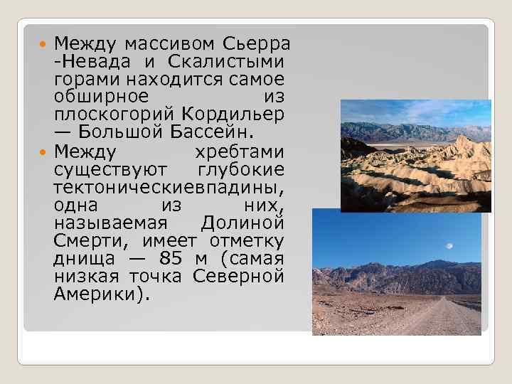 Между массивом Сьерра -Невада и Скалистыми горами находится самое обширное из плоскогорий Кордильер —