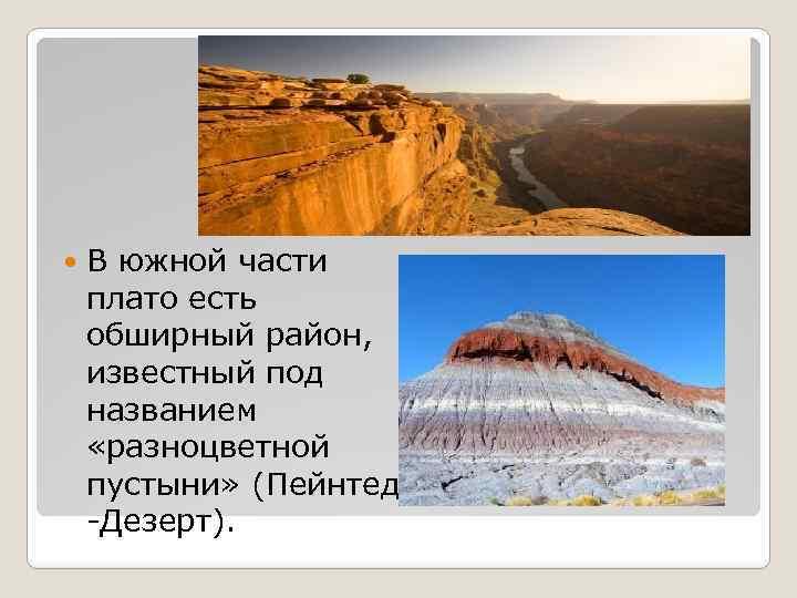 В южной части плато есть обширный район, известный под названием «разноцветной пустыни» (Пейнтед