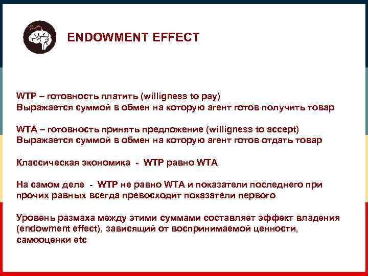 ENDOWMENT EFFECT WTP – готовность платить (willigness to pay) Выражается суммой в обмен на
