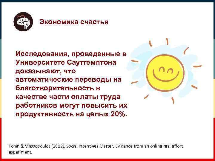 Экономика счастья Исследования, проведенные в Университете Саутгемптона доказывают, что автоматические переводы на благотворительность в