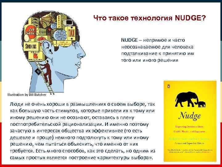 Что такое технология NUDGE? NUDGE – непрямое и часто неосознаваемое для человека подталкивание к