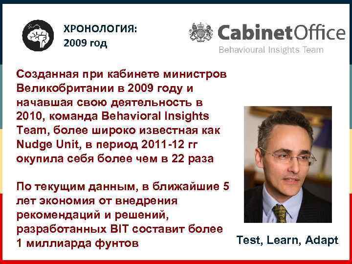 ХРОНОЛОГИЯ: 2009 год Созданная при кабинете министров Великобритании в 2009 году и начавшая свою
