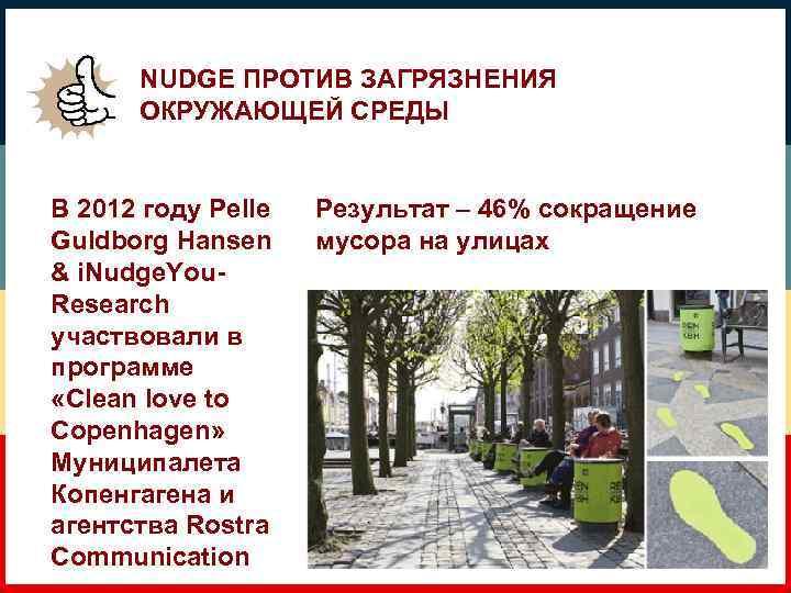 NUDGE ПРОТИВ ЗАГРЯЗНЕНИЯ ОКРУЖАЮЩЕЙ СРЕДЫ В 2012 году Pelle Guldborg Hansen & i. Nudge.