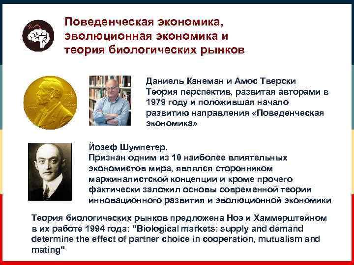 Поведенческая экономика, эволюционная экономика и теория биологических рынков Даниель Канеман и Амос Тверски Теория