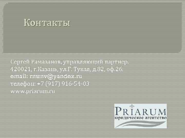 Контакты Сергей Рамазанов, управляющий партнер. 420021, г. Казань, ул. Г. Тукая, д. 82, оф.