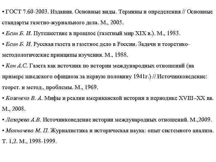 • ГОСТ 7. 60 -2003. Издания. Основные виды. Термины и определения // Основные