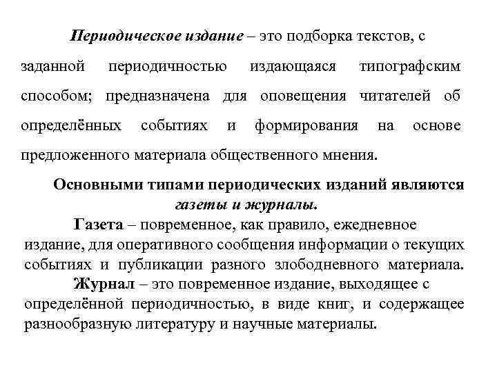 Периодическое издание – это подборка текстов, с заданной периодичностью издающаяся типографским способом; предназначена для