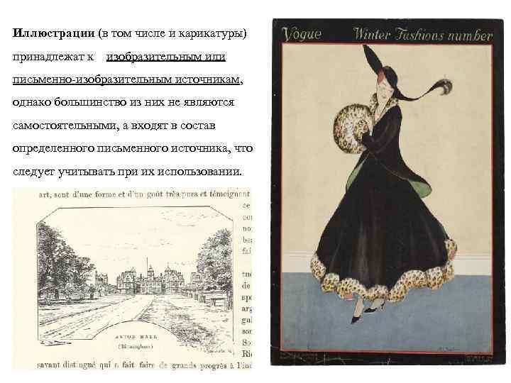 Иллюстрации (в том числе и карикатуры) принадлежат к изобразительным или письменно-изобразительным источникам, однако большинство