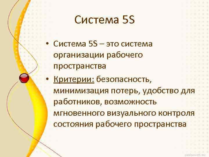 Система 5 S • Система 5 S – это система организации рабочего пространства •
