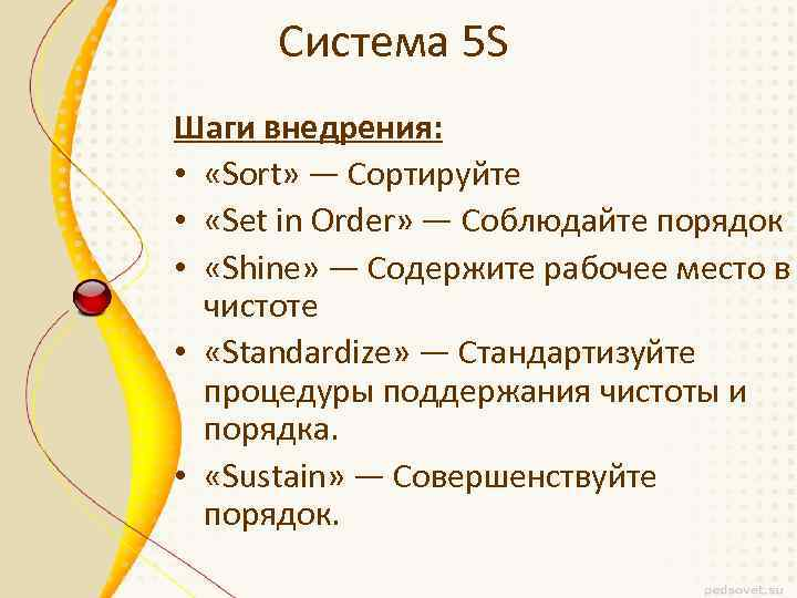 Система 5 S Шаги внедрения: • «Sort» — Сортируйте • «Set in Order» —