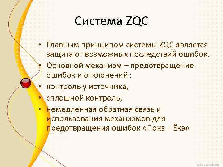 Система ZQC • Главным принципом системы ZQC является защита от возможных последствий ошибок. •
