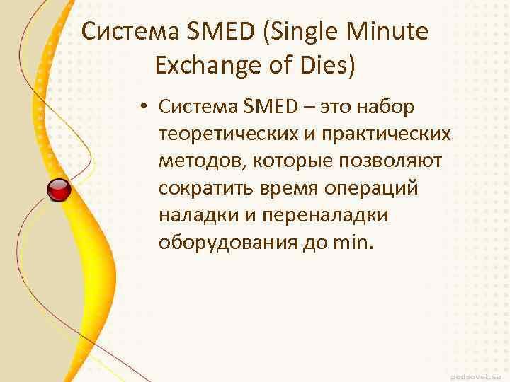 Система SMED (Single Minute Exchange of Dies) • Система SMED – это набор теоретических