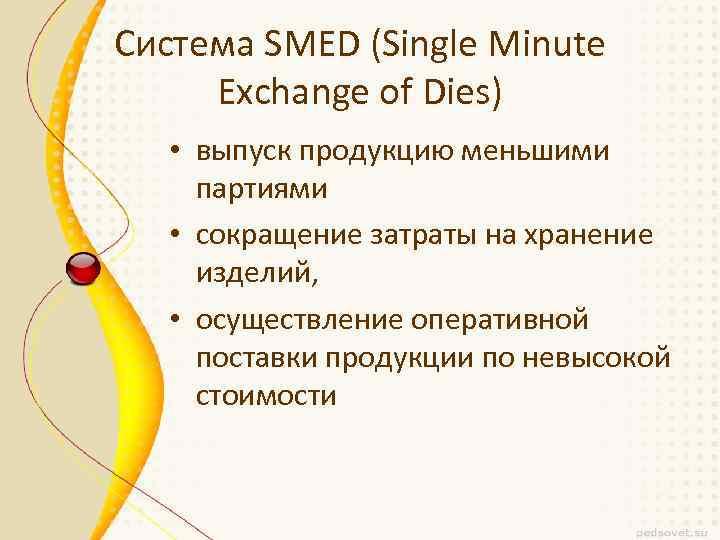 Система SMED (Single Minute Exchange of Dies) • выпуск продукцию меньшими партиями • сокращение