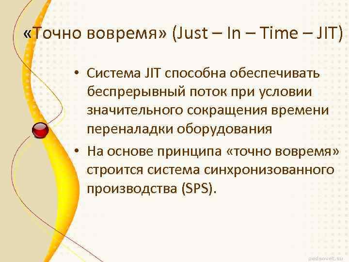 «Точно вовремя» (Just – In – Time – JIT) • Система JIT способна