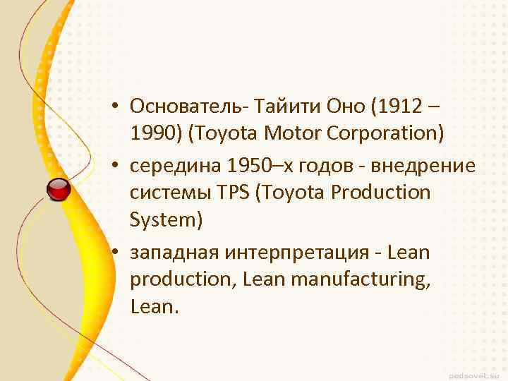 • Основатель- Тайити Оно (1912 – 1990) (Toyota Motor Corporation) • середина 1950–х