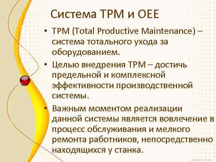 Система ТРМ и OEE • ТРМ (Total Productive Maintenance) – система тотального ухода за