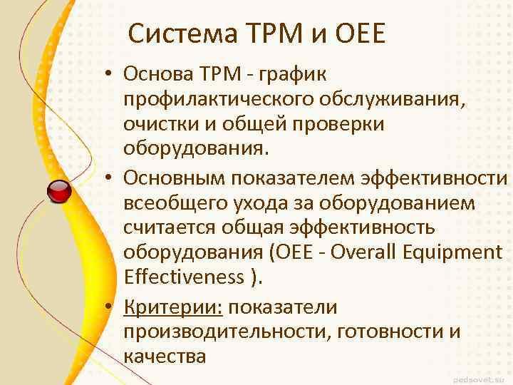 Система ТРМ и OEE • Основа ТРМ - график профилактического обслуживания, очистки и общей