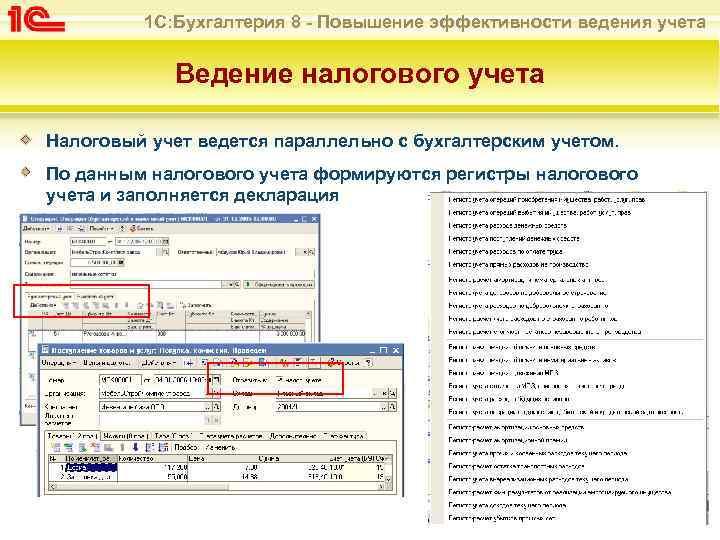 Как правильно контролировать ведение учета в бухгалтерии налоговый учет услуг связи