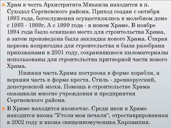 Храм в честь Архистратига Михаила находится в п. Суходол Сергиевского района. Приход создан с