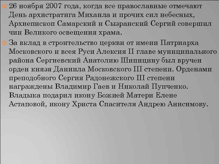 26 ноября 2007 года, когда все православные отмечают День архистратига Михаила и прочих сил