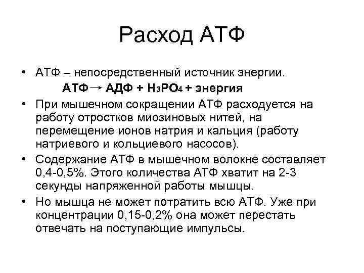 Расход АТФ • АТФ – непосредственный источник энергии. АТФ АДФ + Н 3 РО