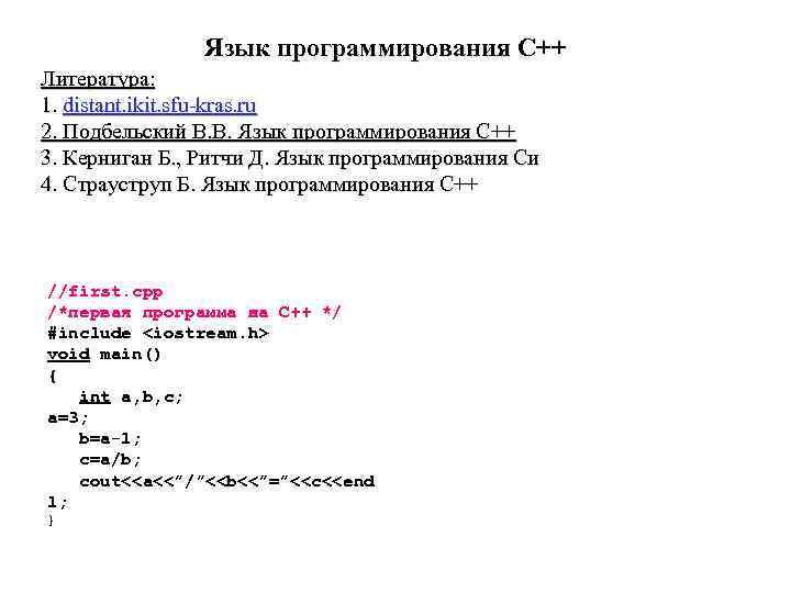 Язык программирования С++ Литература: 1. distant. ikit. sfu-kras. ru 2. Подбельский В. В. Язык
