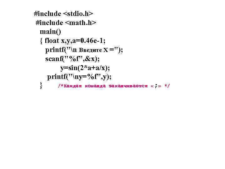 #include <stdio. h> #include <math. h> main() { float x, y, a=0. 46 e-1;