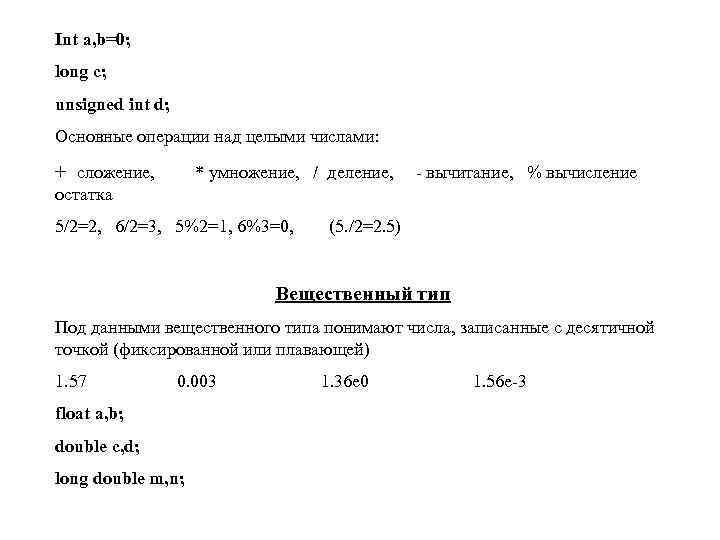 Int a, b=0; long c; unsigned int d; Основные операции над целыми числами: +
