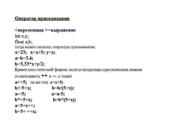 Оператор присваивания <переменная >=выражение int x, y; float a, b; тогда можно записать операторы